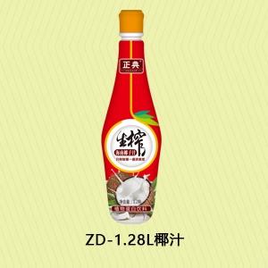 ZD-1.28L椰汁