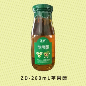ZD-280mL苹果醋