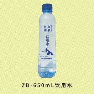ZD-650mL饮用水