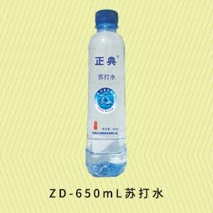 ZD-650mL苏打水