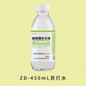 ZD-450mL苏打水