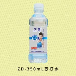 ZD-350mL苏打水